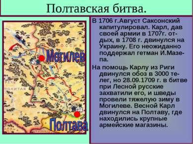 Полтавская битва. В 1706 г.Август Саксонский капитулировал. Карл, дав своей а...
