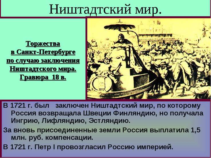 Ништадтский мир. В 1721 г. был заключен Ништадтский мир, по которому Россия в...