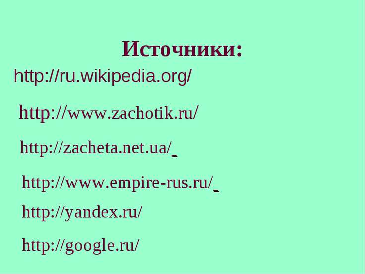 Источники: http://ru.wikipedia.org/ http://zacheta.net.ua/ http://www.zachoti...