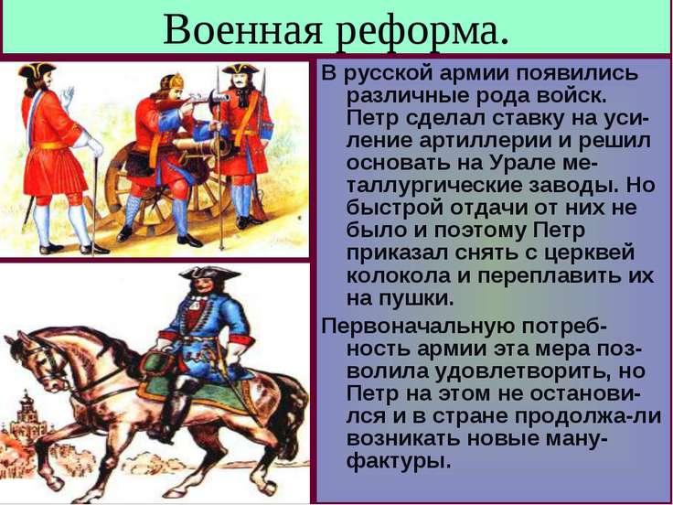 Военная реформа. В русской армии появились различные рода войск. Петр сделал ...