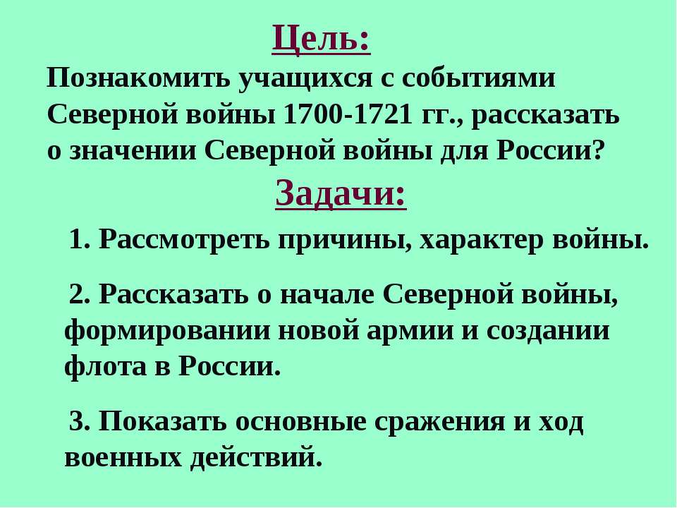 Цель: Познакомить учащихся с событиями Северной войны 1700-1721 гг., рассказа...