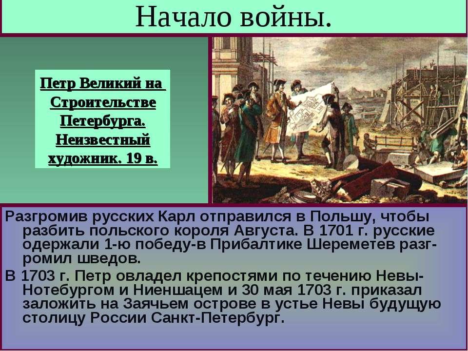 Начало войны. Разгромив русских Карл отправился в Польшу, чтобы разбить польс...