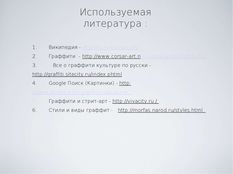 Используемая литература : 1. Википедия - http://ru.wikipedia.org 2. Граффити ...