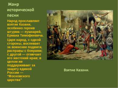 Народ прославляет взятие Казани, особенно героев штурма — пушкарей, Ермака Ти...