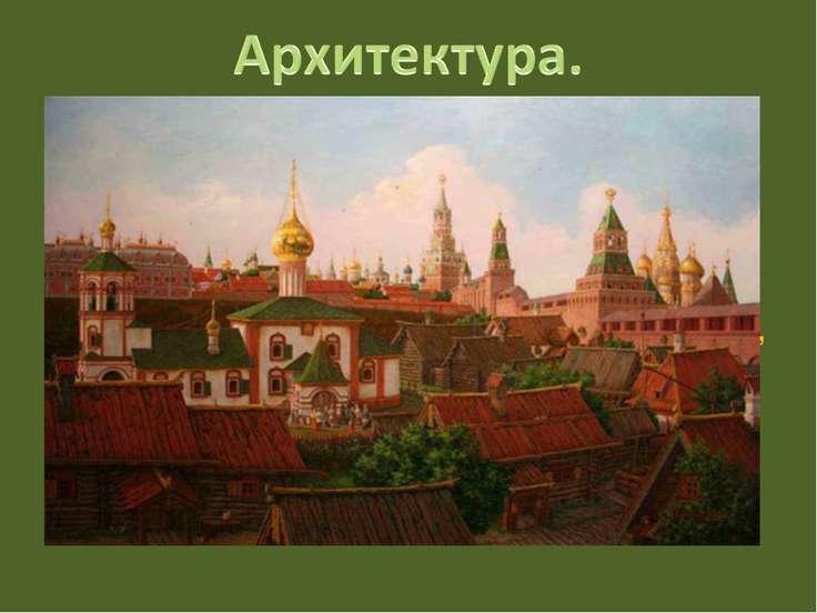 На рубеже XV—XVI вв. оформляется Кремлевский ансамбль в Москве — стены и башн...