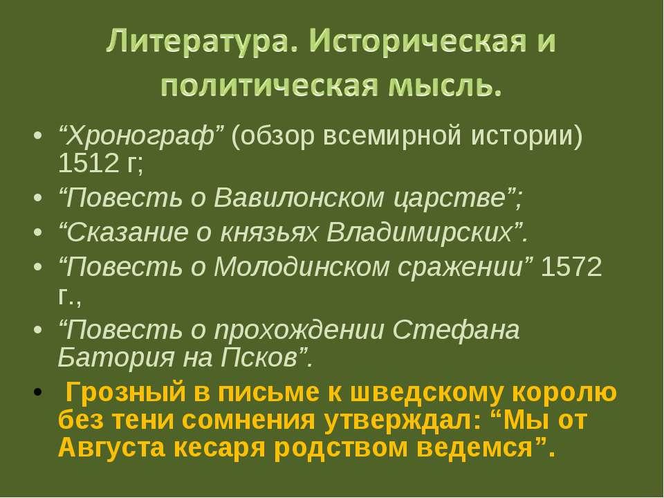 """""""Хронограф""""(обзор всемирной истории) 1512 г; """"Повесть о Вавилонском царстве""""..."""