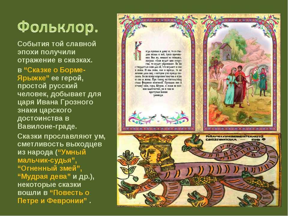 """События той славной эпохи получили отражение в сказках. в """"Сказке о Борме-Яры..."""