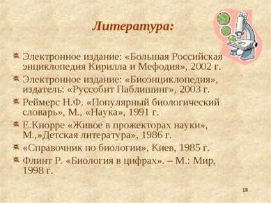 * Литература: Электронное издание: «Большая Российская энциклопедия Кирилла и...