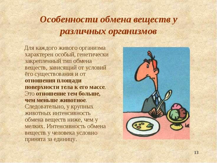 * Особенности обмена веществ у различных организмов Для каждого живого органи...