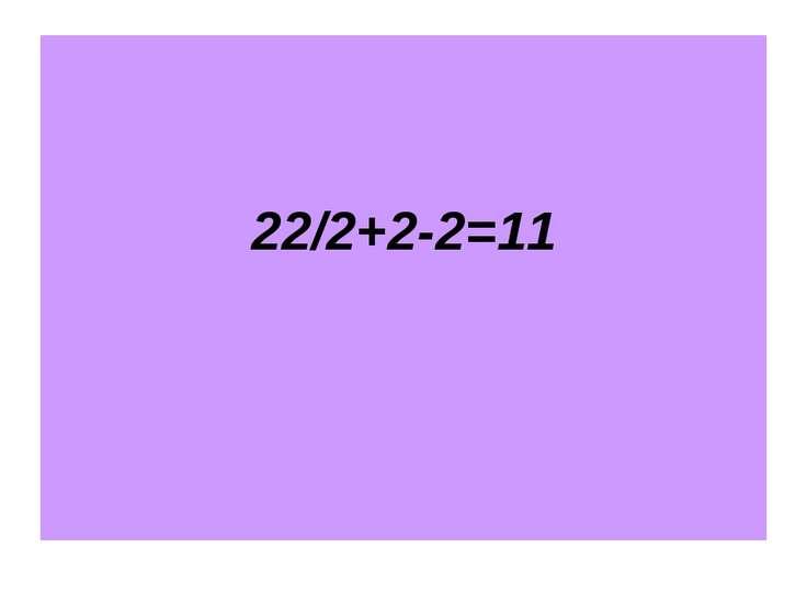 22/2+2-2=11