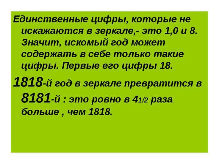 Единственные цифры, которые не искажаются в зеркале,- это 1,0 и 8. Значит, ис...