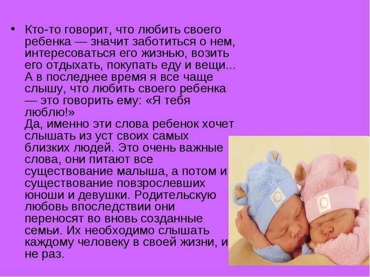 Кто-то говорит, что любить своего ребенка — значит заботиться о нем, интересо...