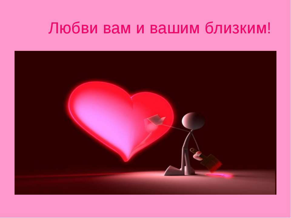 Любви вам и вашим близким!