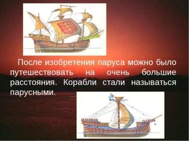 После изобретения паруса можно было путешествовать на очень большие расстояни...