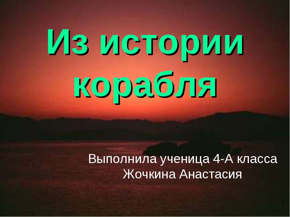 Из истории корабля Выполнила ученица 4-А класса Жочкина Анастасия