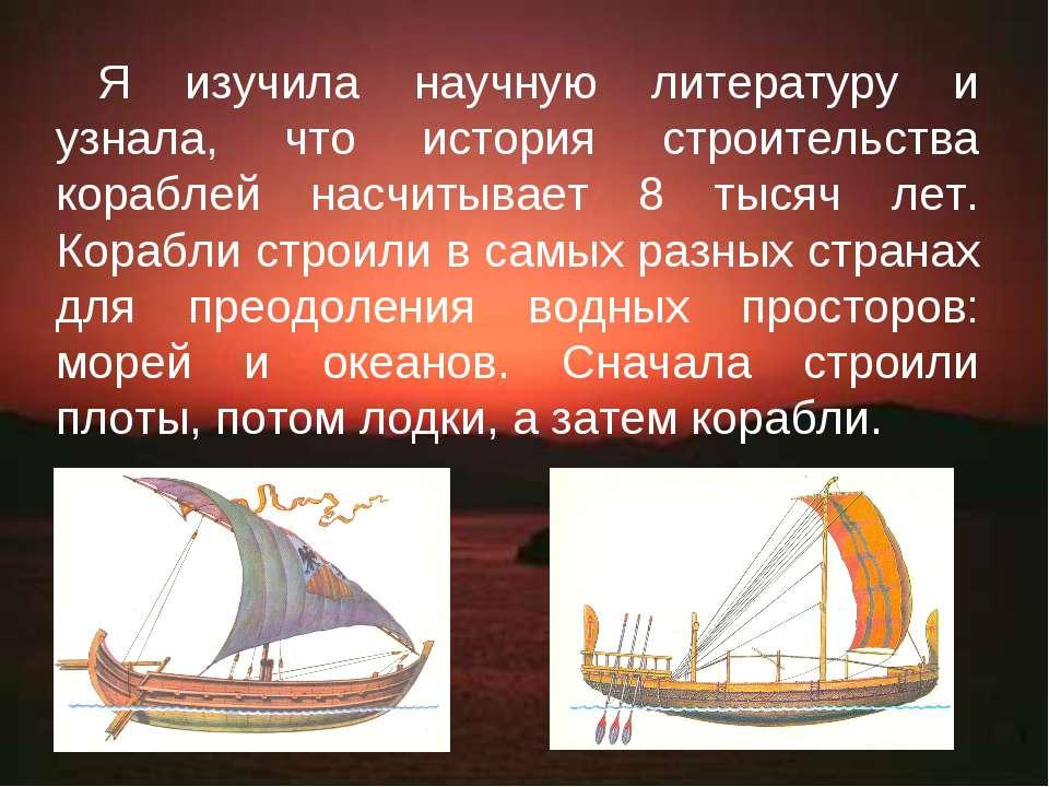 Я изучила научную литературу и узнала, что история строительства кораблей нас...