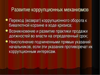 Развитие коррупционных механизмов Переход (возврат) коррупционного оборота к ...