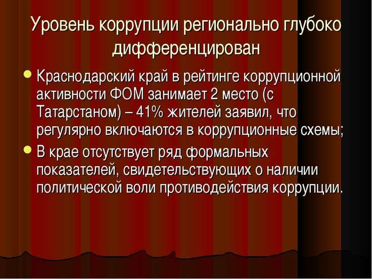 Уровень коррупции регионально глубоко дифференцирован Краснодарский край в ре...
