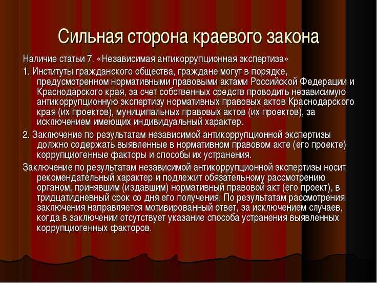 Сильная сторона краевого закона Наличие статьи 7. «Независимая антикоррупцион...