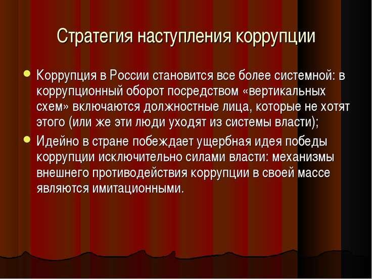 Стратегия наступления коррупции Коррупция в России становится все более систе...