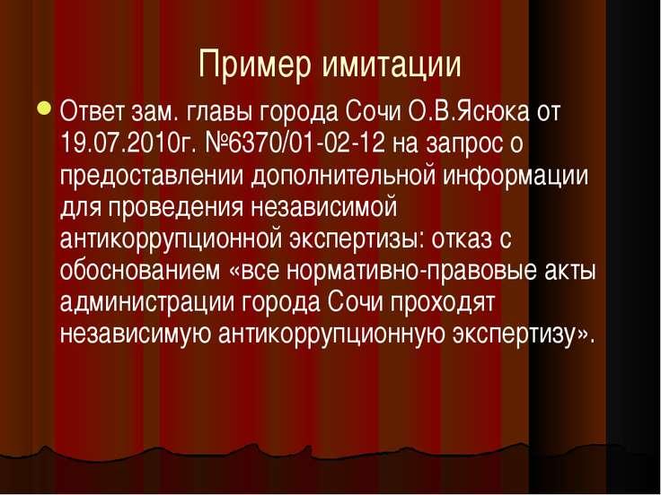 Пример имитации Ответ зам. главы города Сочи О.В.Ясюка от 19.07.2010г. №6370/...