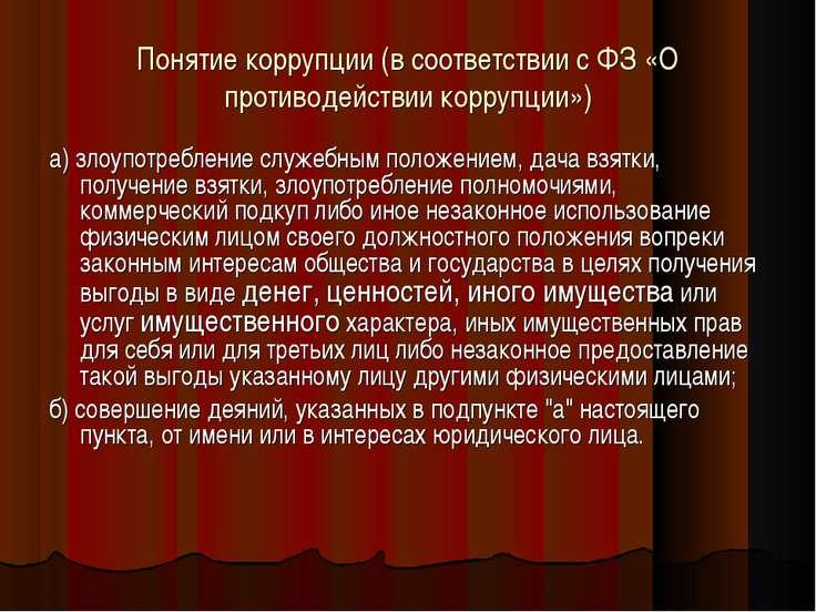 Понятие коррупции (в соответствии с ФЗ «О противодействии коррупции») а) злоу...