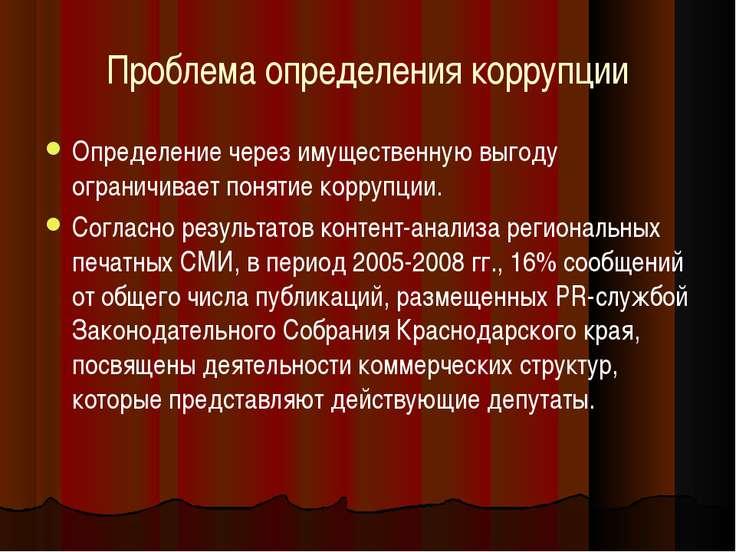 Проблема определения коррупции Определение через имущественную выгоду огранич...