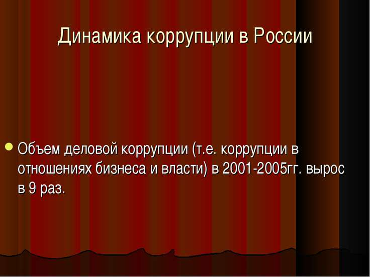 Динамика коррупции в России Объем деловой коррупции (т.е. коррупции в отношен...
