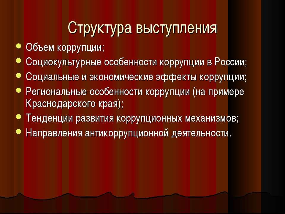 Структура выступления Объем коррупции; Социокультурные особенности коррупции ...