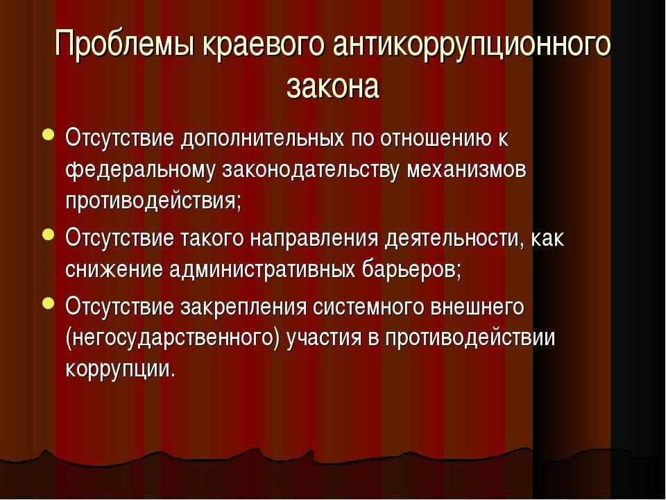 Проблемы краевого антикоррупционного закона Отсутствие дополнительных по отно...
