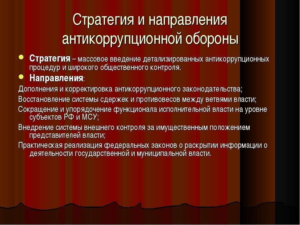 Стратегия и направления антикоррупционной обороны Стратегия – массовое введен...
