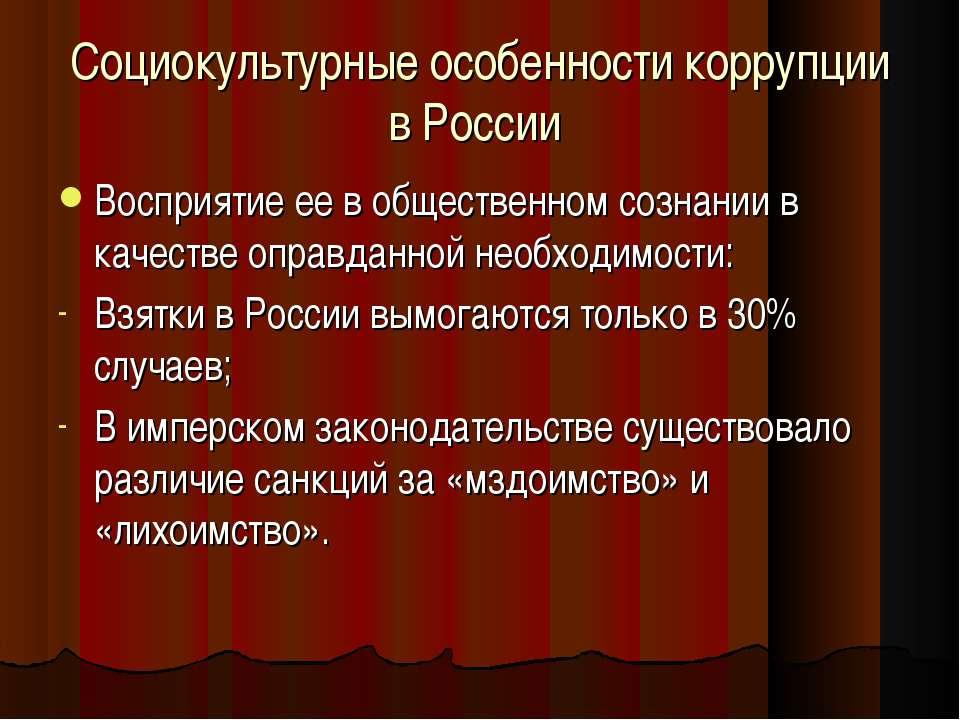 Социокультурные особенности коррупции в России Восприятие ее в общественном с...