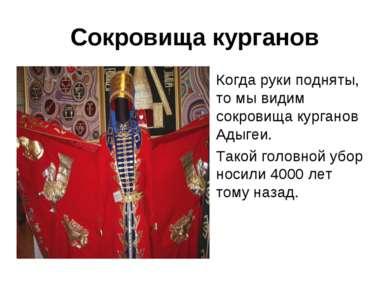 Сокровища курганов Когда руки подняты, то мы видим сокровища курганов Адыгеи....