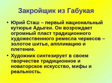 Закройщик из Габукая Юрий Сташ – первый национальный кутюрье Адыгеи. Он возро...