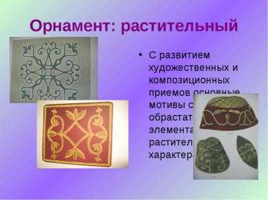 Орнамент: растительный С развитием художественных и композиционных приемов ос...