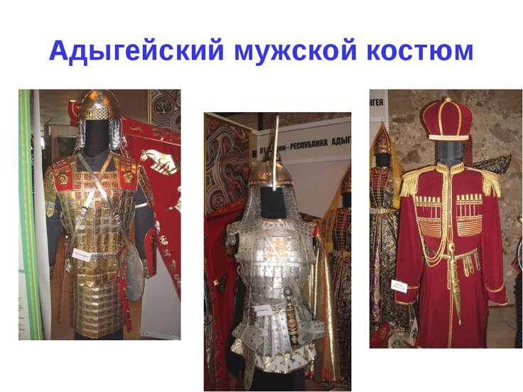 Адыгейский мужской костюм