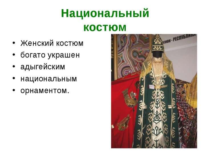 Национальный костюм Женский костюм богато украшен адыгейским национальным орн...