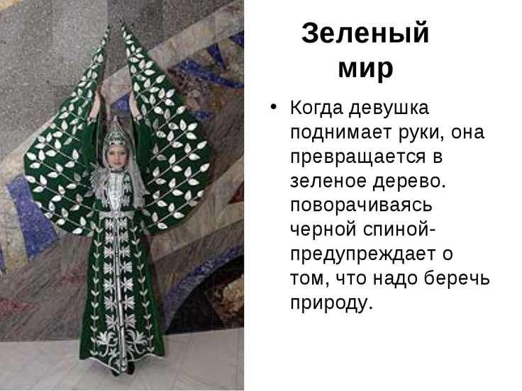 Зеленый мир Когда девушка поднимает руки, она превращается в зеленое дерево. ...