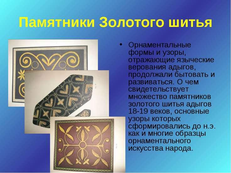 Памятники Золотого шитья Орнаментальные формы и узоры, отражающие языческие в...