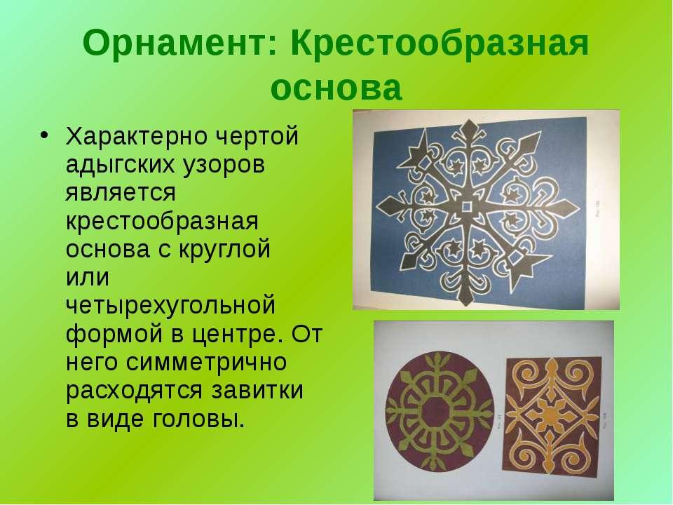 Орнамент: Крестообразная основа Характерно чертой адыгских узоров является кр...