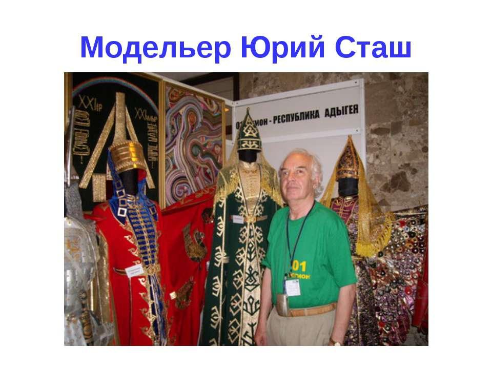 Модельер Юрий Сташ