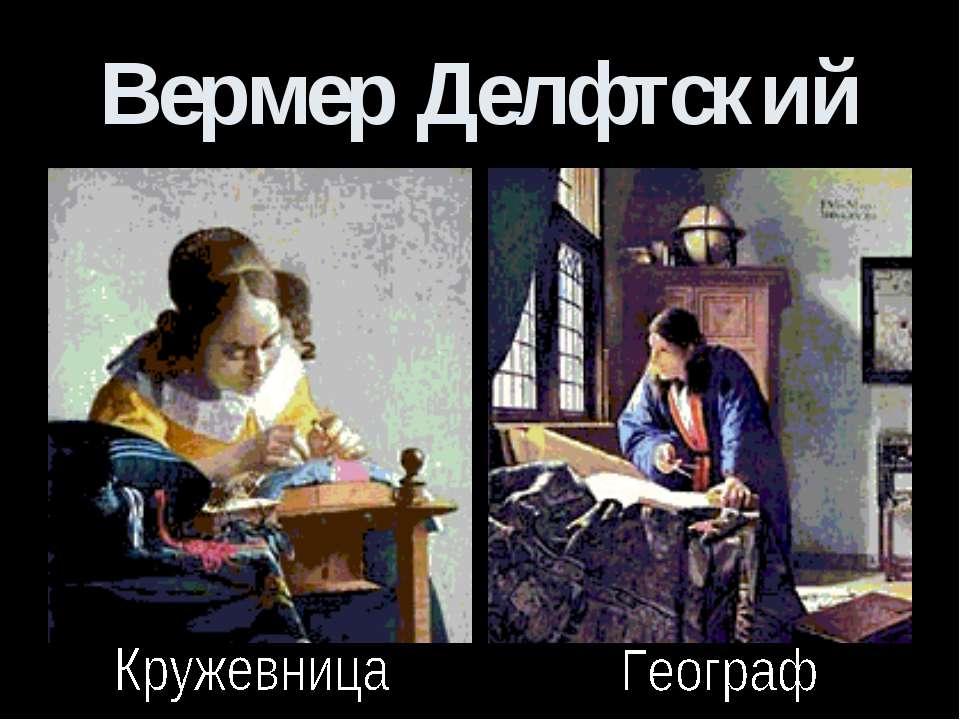 Вермер Делфтский