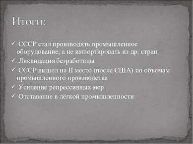 СССР стал производить промышленное оборудование, а не импортировать из др. ст...