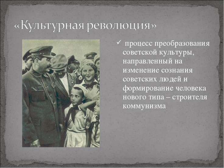 процесс преобразования советской культуры, направленный на изменение сознания...