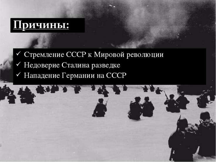 Стремление СССР к Мировой революции Недоверие Сталина разведке Нападение Герм...
