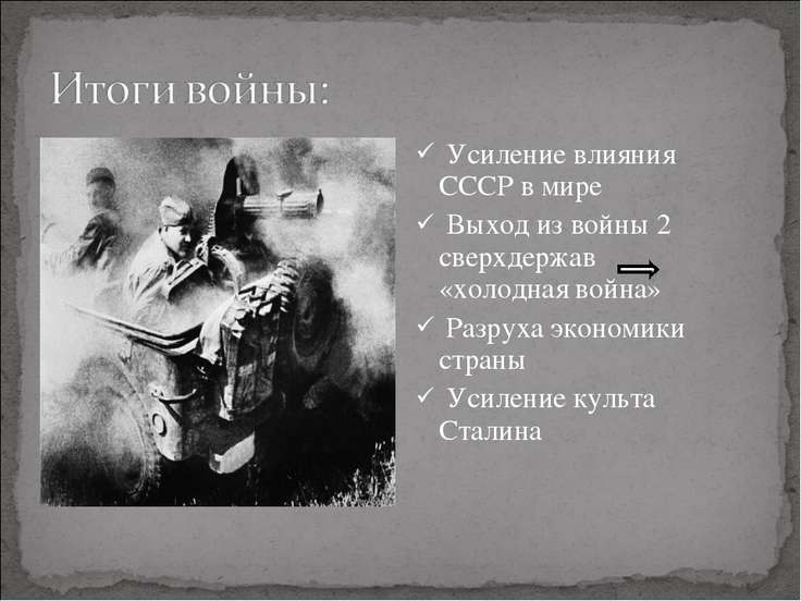 Усиление влияния СССР в мире Выход из войны 2 сверхдержав «холодная война» Ра...