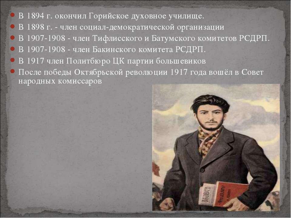 В 1894 г. окончил Горийское духовное училище. В 1898 г. - член социал-демокра...
