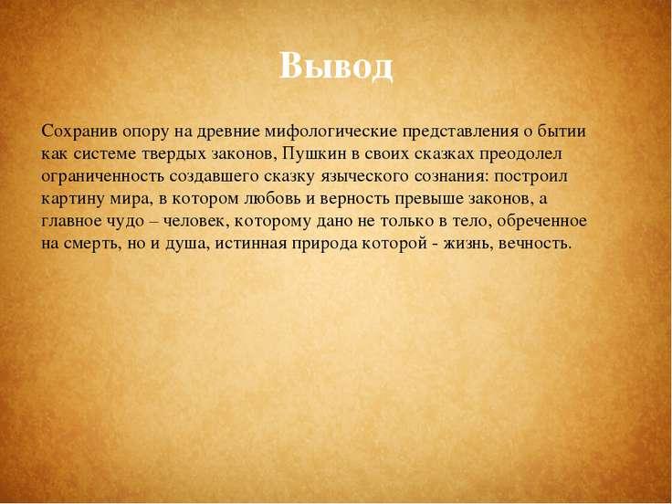 Вывод Сохранив опору на древние мифологические представления о бытии как сист...