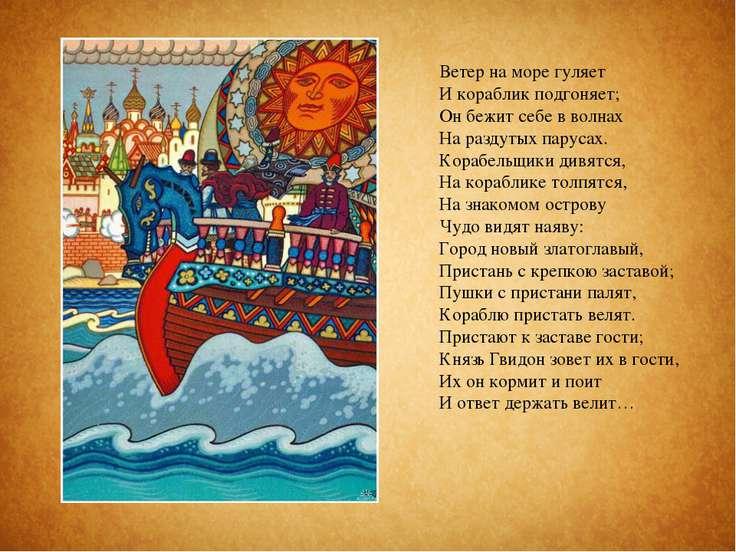 Ветер на море гуляет И кораблик подгоняет; Он бежит себе в волнах На раздутых...