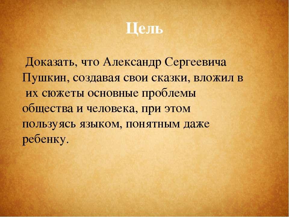 Цель Доказать, что Александр Сергеевича Пушкин, создавая свои сказки, вложил ...